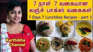 7 days 7 lunchbox Recipe | 7 நாட்கள் 7 லஞ்ச் பாக்ஸ் வகைகள் | 7 day 7 Quick lunchbox varieties