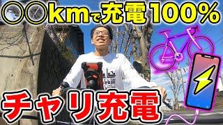 【検証】自転車漕いで発電したらiPhoneフル充電にどれくらいかかるの?