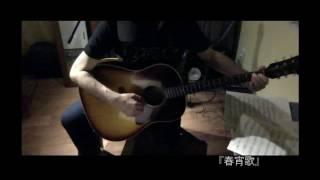 オリジナル曲です。TOMO氏のバイオリン伴奏つきです。お聴きいただけれ...