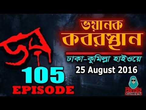 Dor 25 August 2016 | ডর ভয়ানক কবরস্থান, দাউদকান্দি | RJ Kebria | Daar Episode 105