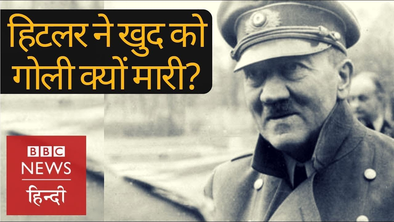 Download Adolf Hitler: Why the German dictator committed suicide? (BBC Hindi)