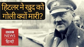 Adolf Hitler: Why the German dictator committed suicide? (BBC Hindi)
