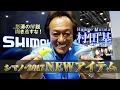 村田基がシマノ2017年のバス&ソルト注目アイテムを一挙公開!