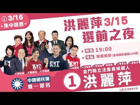 【LIVE】金門女力唯1支持-洪麗萍選前之夜 2019.03.15