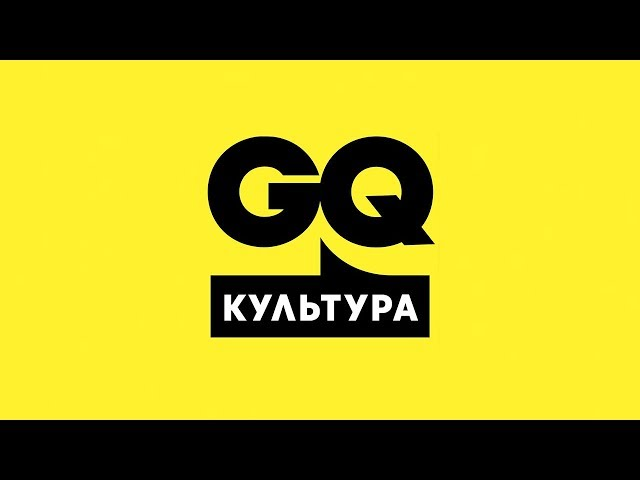 АУДИО. GQ «Культурный злой»: Александр Петров