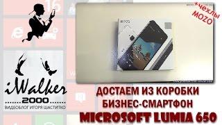 Обзор Microsoft Lumia 650 - 01 достаем из коробки стильный бизнес-смартфон Lumia 650 + чехлы MOZO(ВНИМАНИЕ - КОНКУРС! Выигрывайте водонепроницаемый Bluetooth микрофон REMOVU M1+A1 ..., 2016-03-15T10:35:24.000Z)