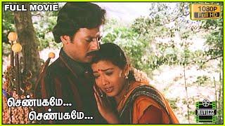 Shenbagamae Shenbagamae Full Movie HD | Ramarajan | Rekha | Gangai Amaran | Ilaiyaraaja