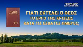Christian Movie Clip «Από τον Θρόνο Ρέει  το Ύδωρ της Ζωής» (4) - Γιατί εκτελεί ο Θεός το έργο της κρίσεως κατά τις έσχατες ημέρες;
