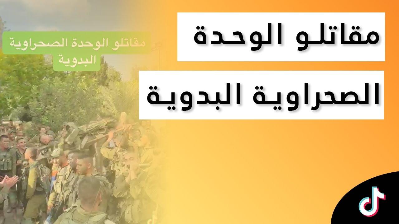الوحدة الصحراوية البدوية أنهت دورتها التأهيلية وباتت على أتم الاستعداد لمهامتها