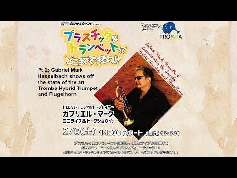 Pt 2 - Tromba Ultralight Hybrid Trumpet Demonstration in Japan