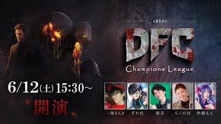 DFC Champions League Season.1 Day3 赤帯リーグ