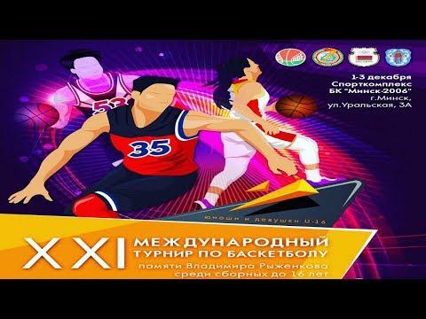 171203 Lithuania vs Russia (Girls, U16)