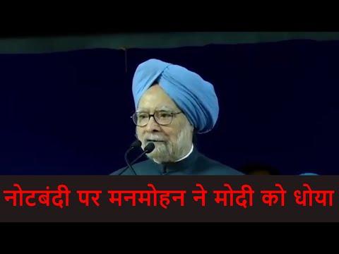 Former PM Dr. Manmohan Singh speech on Demonetisation in Ahmedabad, Gujarat