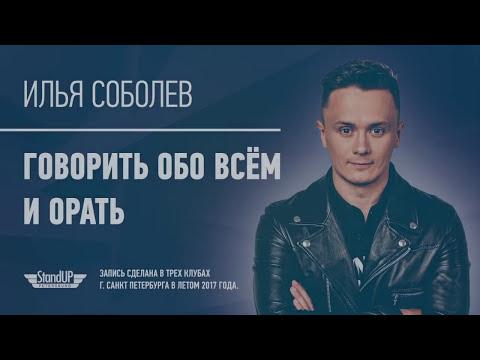 Стендап(STAND UP) концерт май 2017 cоболев