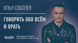 Стендап концерт май 2017 cоболев илья