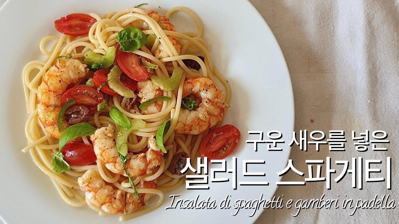 이탈리아에서 요리하는 요리사가 알려주는 47. 새우 스파게티 샐러드