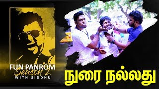 Nurai Nalladhu Prank | Fun Panrom with Siddhu | Black Sheep