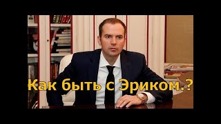 Про Эрика Давидовича (адвокат Сергей Жорин) (2017)<
