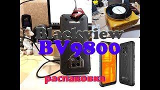 Распаковка Blackview BV9800 на русском!