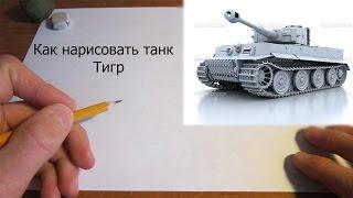 Как нарисовать танк Тигр(Сегодня я вновь порисую на тему танки и на этот раз вас ждет всем известная немецкая боевая машина Tiger., 2015-05-06T17:35:51.000Z)
