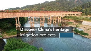 Live: Discover China's heritage irrigation projects 探秘世界灌溉工程遗产—姜席堰