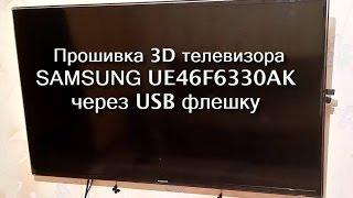 Прошивка 3D телевизора SAMSUNG UE46F6330AK через флешку(Прошиваем телевизор на свежую прошивку с 2113 на 2114.Скачал прошивку T-MST12DEUC_2114.1.exe Для обновления программного..., 2016-02-08T16:38:11.000Z)