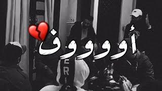 طلع حجيك وهم - من كتلي ابقه وياك💔حالات واتس اب حزينه 2020 ستوريات انستقرام قصيره ستوريات حب وعشاق