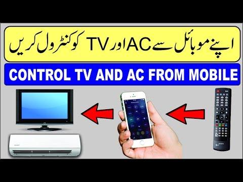 Mobile Phone Ko TV Aur AC Air Conditioner Ka Remote Control Kaisy Bana Sakte Hain?