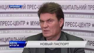 видео Биометрический паспорт Запорожье