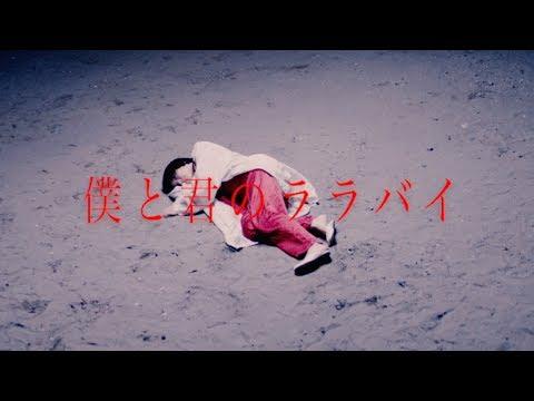 みゆな - 僕と君のララバイ【Official Music Video】