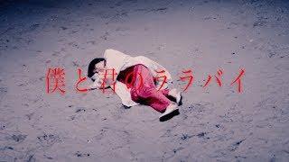 Boku to Kimi no Lullaby / Miyuna