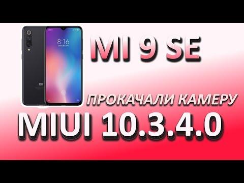 MIUI 10 3.4.0 Xiaomi Mi 9se (прокачали камеру )