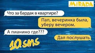 СМС переписка: 10 смс сообщений родителей и детей. SMS