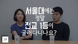 서울대 다니는 서울대생들은 정말 다 전교 1등일까? [스튜디오 샤]