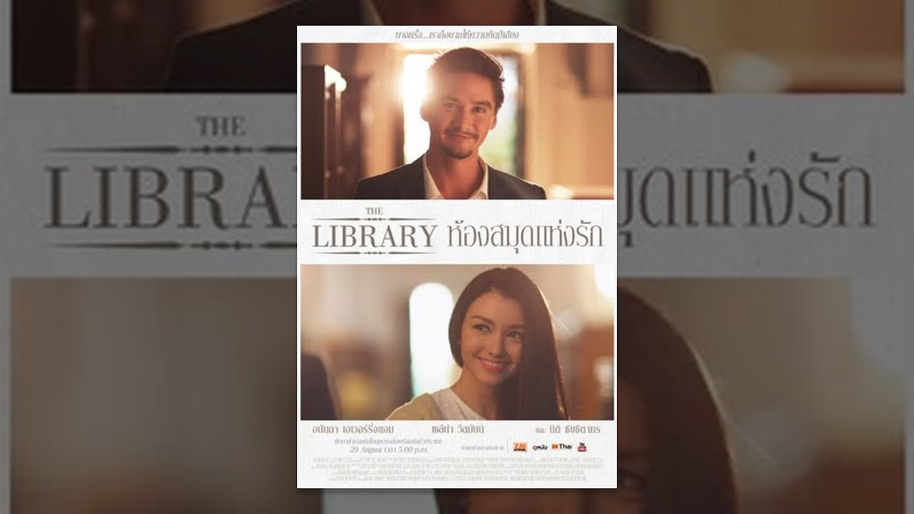 "Photo of อ นั น ดา เอ เวอร์ ริ่ ง แฮม ภาพยนตร์ – หนังสั้น ""The Library ห้องสมุดแห่งรัก"" – The Library [Short Film]"