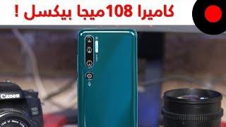 جوال بكاميرا 108MP وبطاريته 5260mAh ! شاومي Xiaomi Mi CC9 Pro