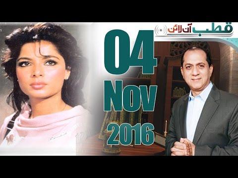 Babra Sharif Special | Qutb Online | SAMAA TV | Bilal Qutb | 04 Nov 2016
