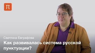 Русская пунктуация — Светлана Евграфова