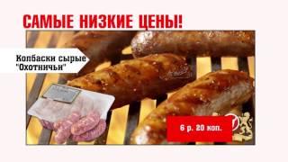 реклама мясокомбинат с 4 июля