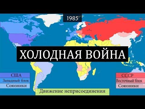 Холодная война -