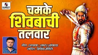 चमके शिवबाची तलवार Chamke Shivbachi Talwar Shivaji Maharaj Geet Sumeet Music