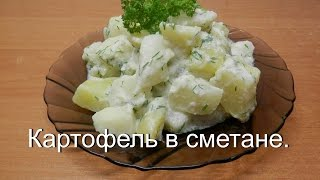 Картошка тушеная в сметане. Рецепты из картофеля. Гарнир.(Картошка тушеная в сметане. Блюда из картофеля. Домашние рецепты. Сегодня у нас видео рецепт из категории..., 2016-05-15T19:19:57.000Z)