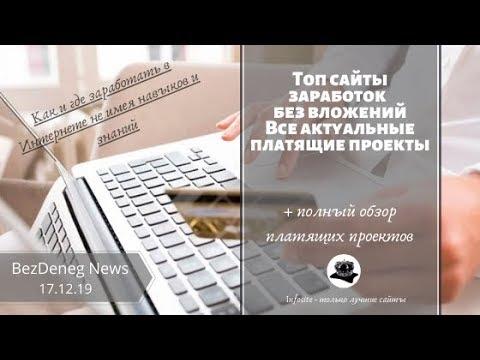 Актуальные и платящие проекты для Заработка Без вложений 2019 – 2020 Декабрь