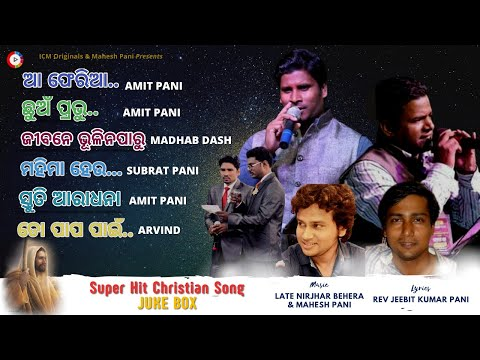 Stutee Aradhana (Full Album Jukebox) Oriya Christian Songs