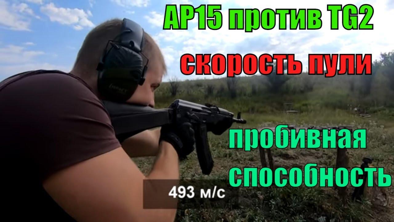 АР15 против TG2 (АК)! Гладкоствольное оружие 366 ткм