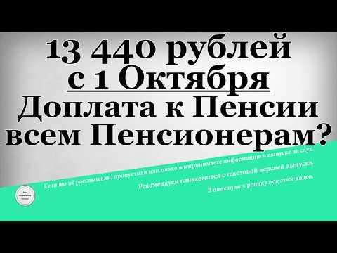 13 440 рублей с 1 Октября Доплата к Пенсии всем Пенсионерам?