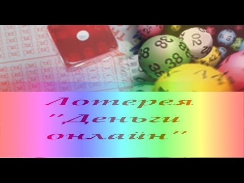 Играть лотерею на деньги