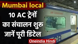 Mumbai local: मुंबई में आज से Local AC Train सेवा शुरू, देखें किस रूट पर चलेंगी | वनइंडिया हिंदी
