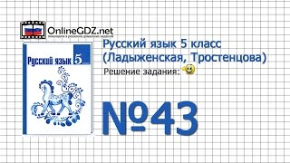 Задание № 43 — Русский язык 5 класс (Ладыженская, Тростенцова)