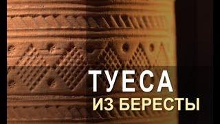 Ремесло 91: Туеса из Бересты(, 2013-10-29T20:35:12.000Z)
